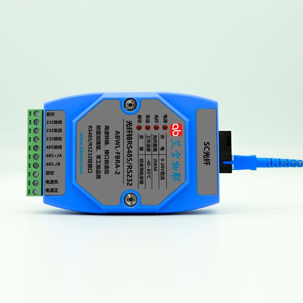 光纤转RS485/RS232模块